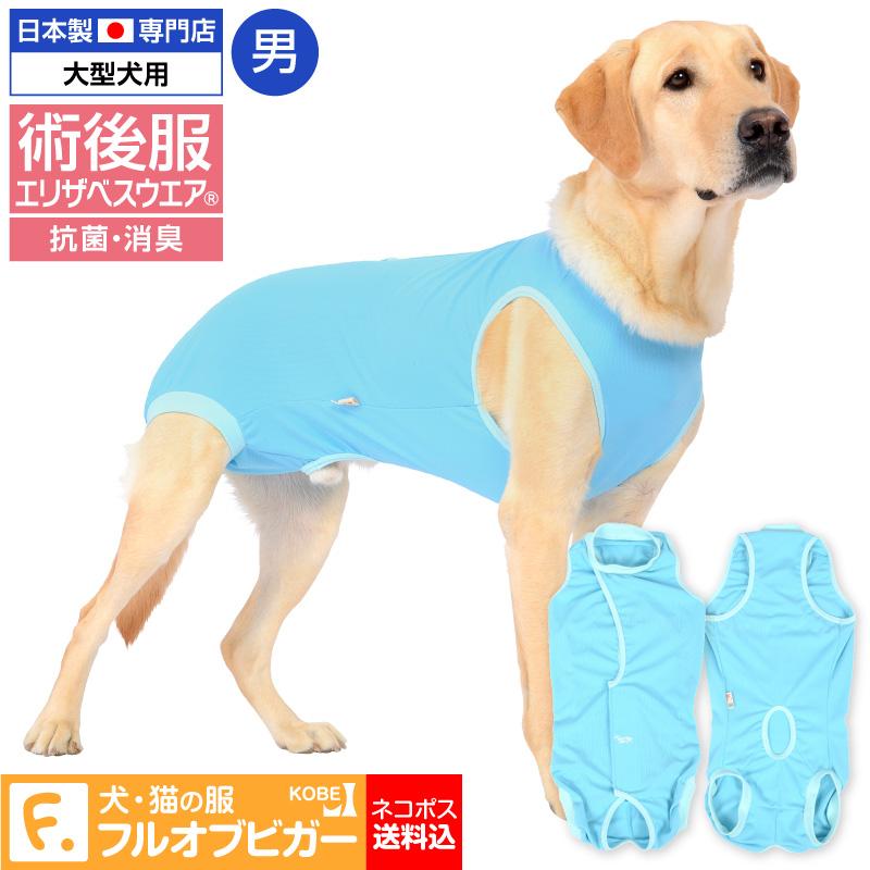 エリザベスカラーはもういらない!獣医師推奨の犬の「術後服エリザベスウエア(R)」。カラーだと飲食が出来ず普段通りの生活が出来ませんが、術後服なら普段通りの生活が出来ストレスフリー 【送料込】【エリザベスカラーの代わりになる】動物病院と共同開発 獣医師推奨 犬用術後服エリザベスウエア(R)(男の子 雄/大型犬用)【ネコポス値6】【日本製 国産 純正品 避妊 去勢 乳腺腫瘍 介護服 ゴールデン ラブラドール 術後着 術後 手術】【犬猫の服 フルオブビガー】