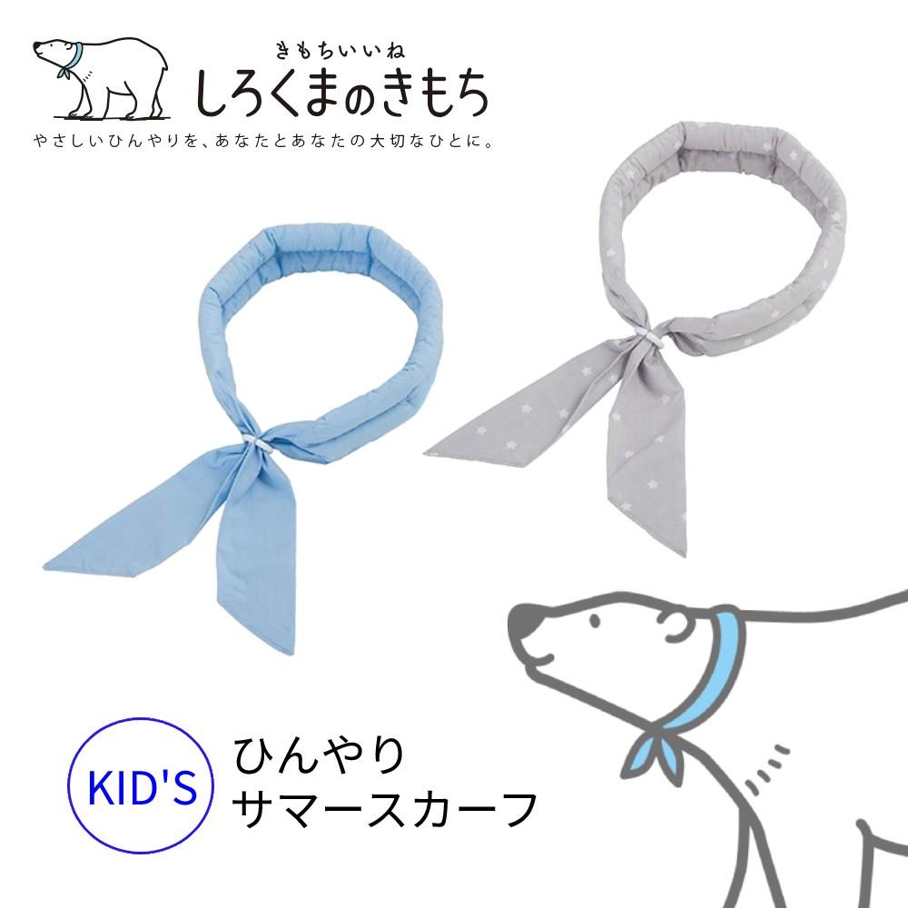 しろくまのきもち サマースカーフ キッズサイズ SSK-12 SSK-14 日本学校保健会推薦商品【送料無料】