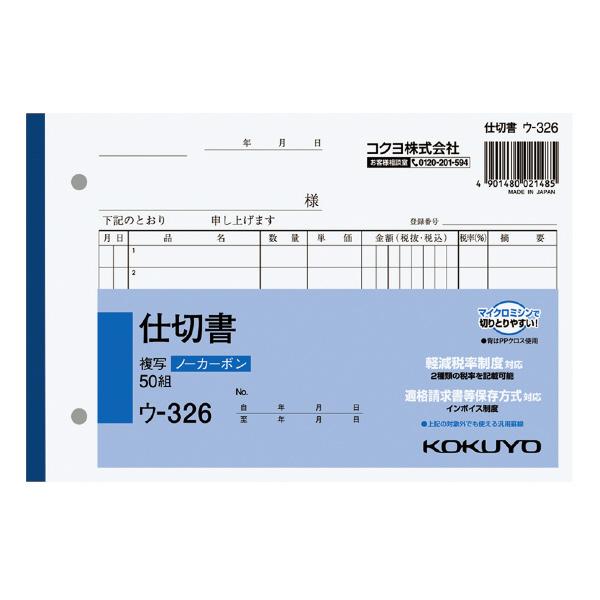 〇コクヨ NC複写簿ノーカーボン仕切書B6ヨコ型7行50組 並行輸入品 即出荷 ウ-326 送料無料