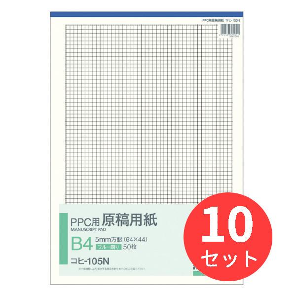 販売 売れ筋 10冊セット コクヨ PPC用原稿用紙B4 まとめ買い コヒ-105N タテ5mm方眼ブルー刷り50枚