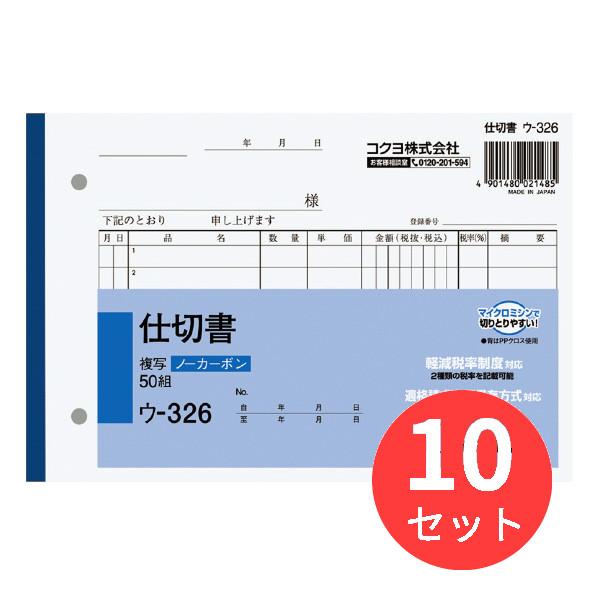 10冊セット コクヨ 無料 NC複写簿ノーカーボン仕切書B6ヨコ型7行50組 ウ-326 期間限定の激安セール まとめ買い