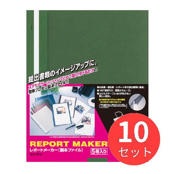 【10組セット】コクヨ レポートメーカー A4縦 緑 5冊入り セホ-50G【まとめ買い】