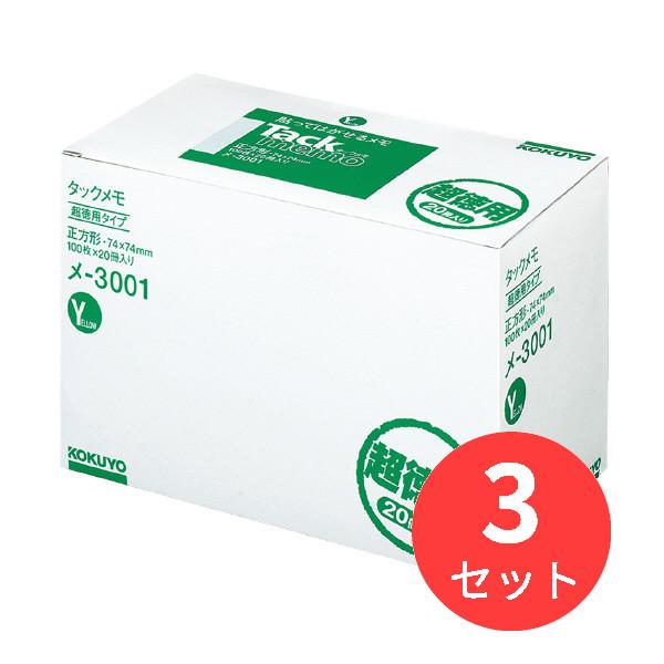 ■ 3冊セット コクヨ タックメモ 超徳用 まとめ買い 低廉 74x74mm 与え メ-3001 ノートタイプ 100枚x20冊