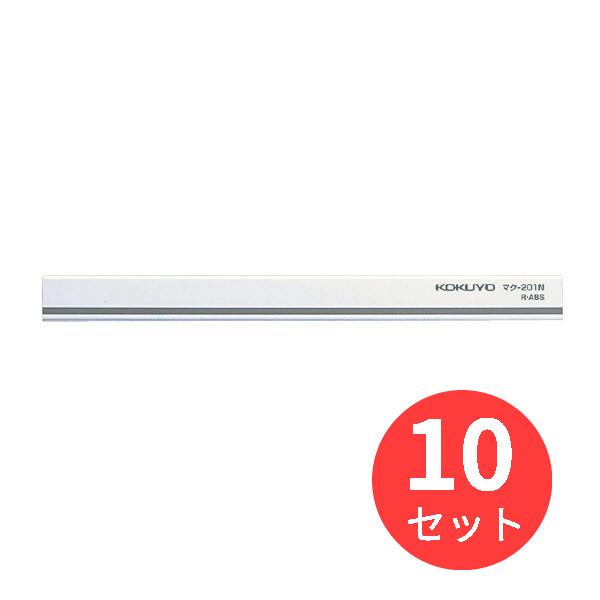 〇 10個セット コクヨ テレビで話題 マグネットバー W18XH8XL200mm 白 マク-201NW 送料無料 まとめ買い オリジナル