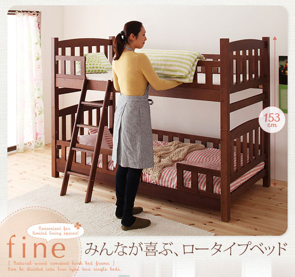 ロータイプ2段ベッド(天然木コンパクト分割式)≪fine≫ 組み立て要 手彫り家具 安い インテリア家具 手彫り家具 安い シノワズリーテイストアジアン家具