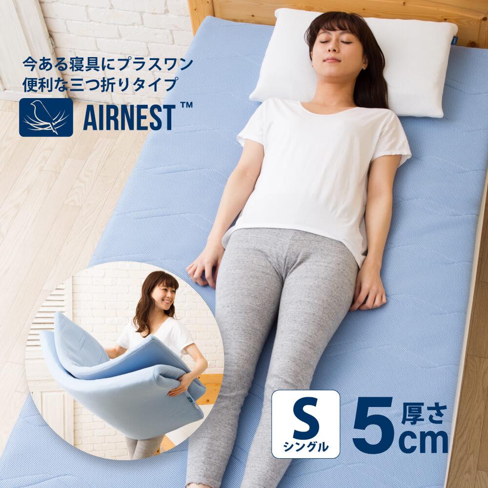 エアネストマットレス 三つ折りタイプ 高反発 シングル 5cm 3次元構造 腰をしっかり支える 通気性抜群 丸洗いOK カバー付き