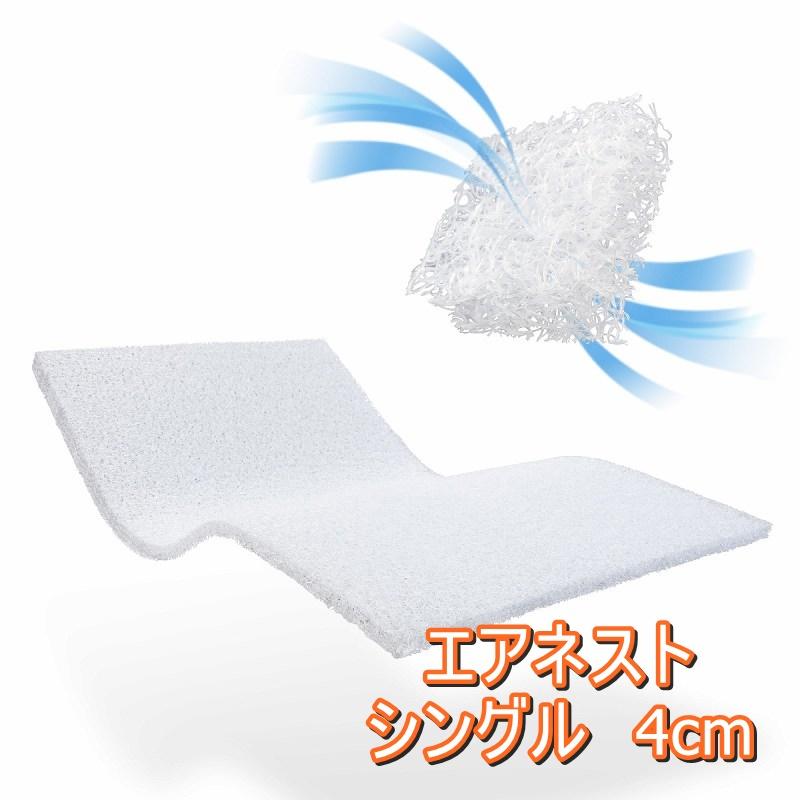 エアネスト マットレス シングル トッパー 4cm 高反発 カバー付き 3次元構造 腰をしっかり支える 洗えるマットレス お使いの寝具の上に敷くだけ