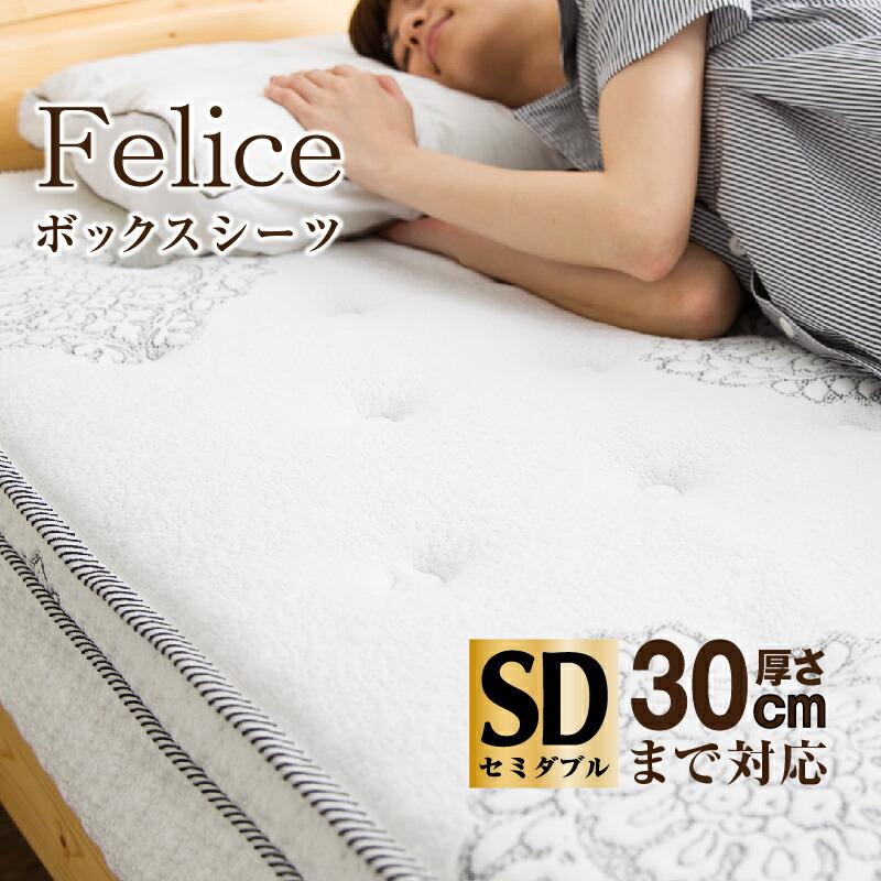 フェリーチェ ボックスシーツ セミダブル 厚さ30cmまで対応 極厚トッパー+ボックスシーツ一体型 高級感 ホテル仕様 簡単装着 体圧分散 エコテックス
