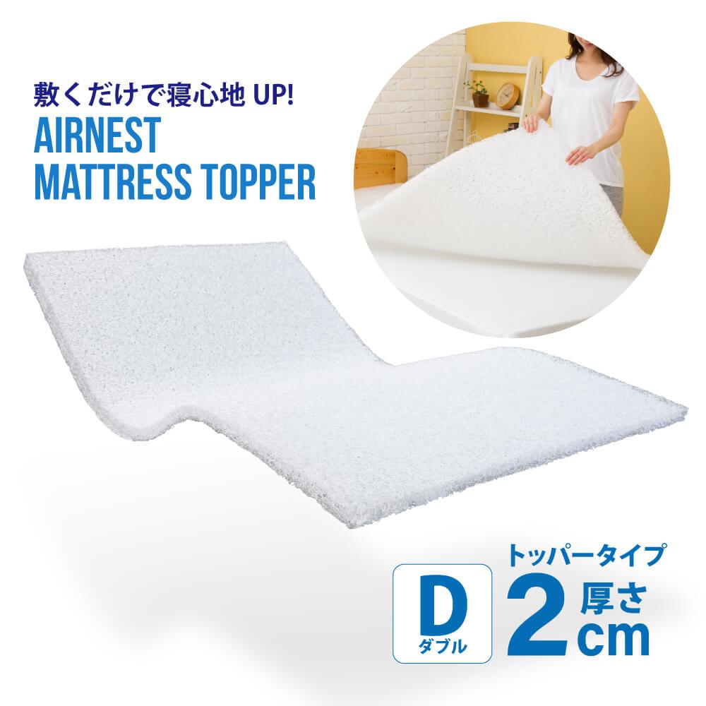 エアネスト マットレス ダブル トッパー 2cm 高反発 3次元構造 腰をしっかり支える 洗えるマットレス お使いの寝具の上に敷くだけ