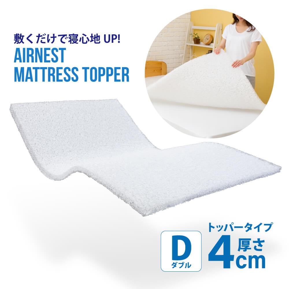 エアネスト マットレス ダブル トッパー 4cm 高反発 カバー付き 3次元構造 腰をしっかり支える 洗えるマットレス お使いの寝具の上に敷くだけ