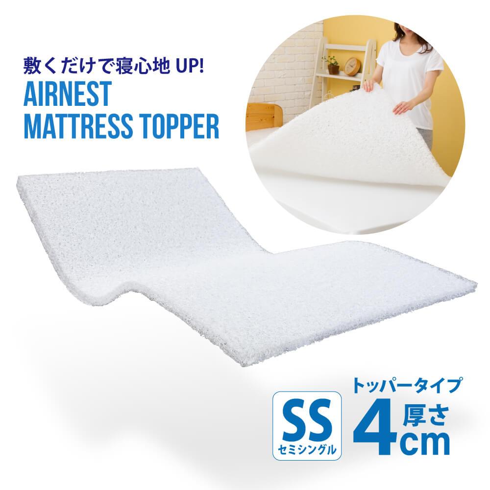 エアネスト マットレス 高反発 セミシングル トッパー 4cm 高反発 3次元構造 腰をしっかり支える 洗える お使いの寝具の上に敷くだけ 高反発マットレス