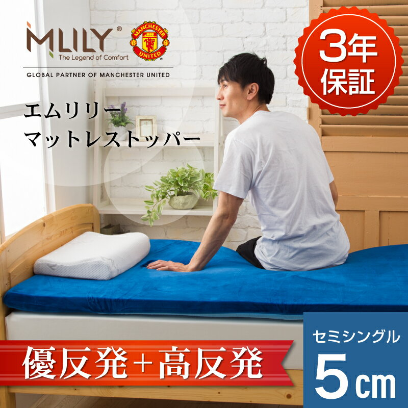 エムリリー 優反発 マットレス トッパー セミシングル 5cm厚 寝返り サポート 高反発 と優反発の二層構造 マット ベッド 敷き布団 折りたたみ