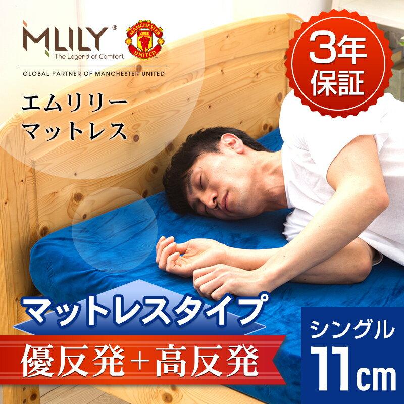 エムリリー 優反発 マットレス シングル 11cm 優反発と高反発の二層構造 3年保証 肩こり 腰痛