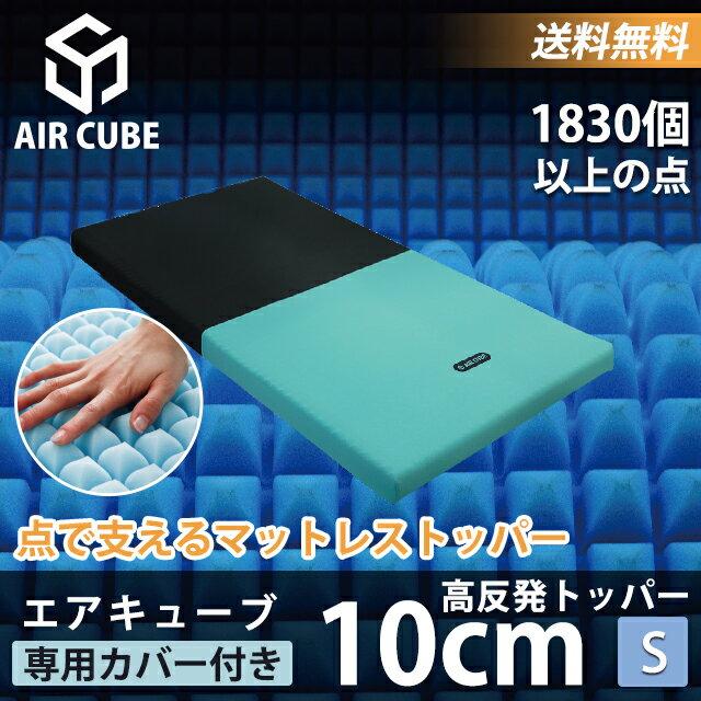 エアキューブ 高反発 マットレス シングル 10cm 3D特殊立体凹凸構造 1830個以上の点で支えて効率よく体圧分散 高い通気性