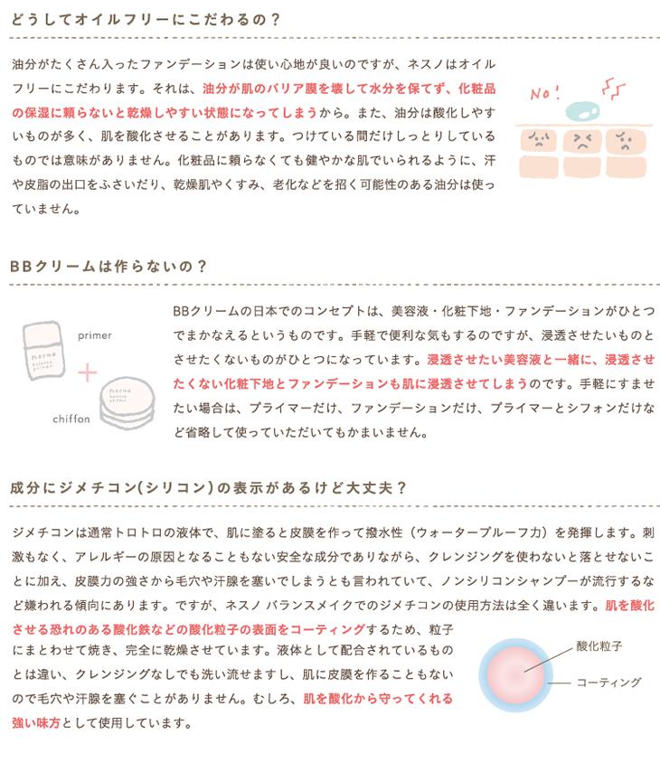 N1 バランスファンデーション 【nesno:ネスノ】 (ナチュラル)