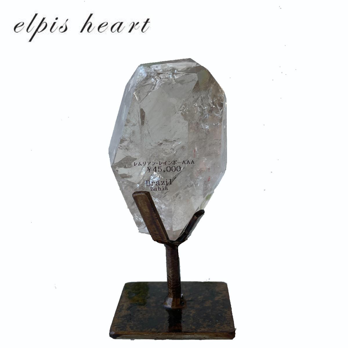持ち主があらわれると目覚め デポー 大きなエネルギーが開放されるといわれているレムリアン水晶です 豪華な 最高品質☆ レムリアン水晶☆レインボー入り☆ブラジル産