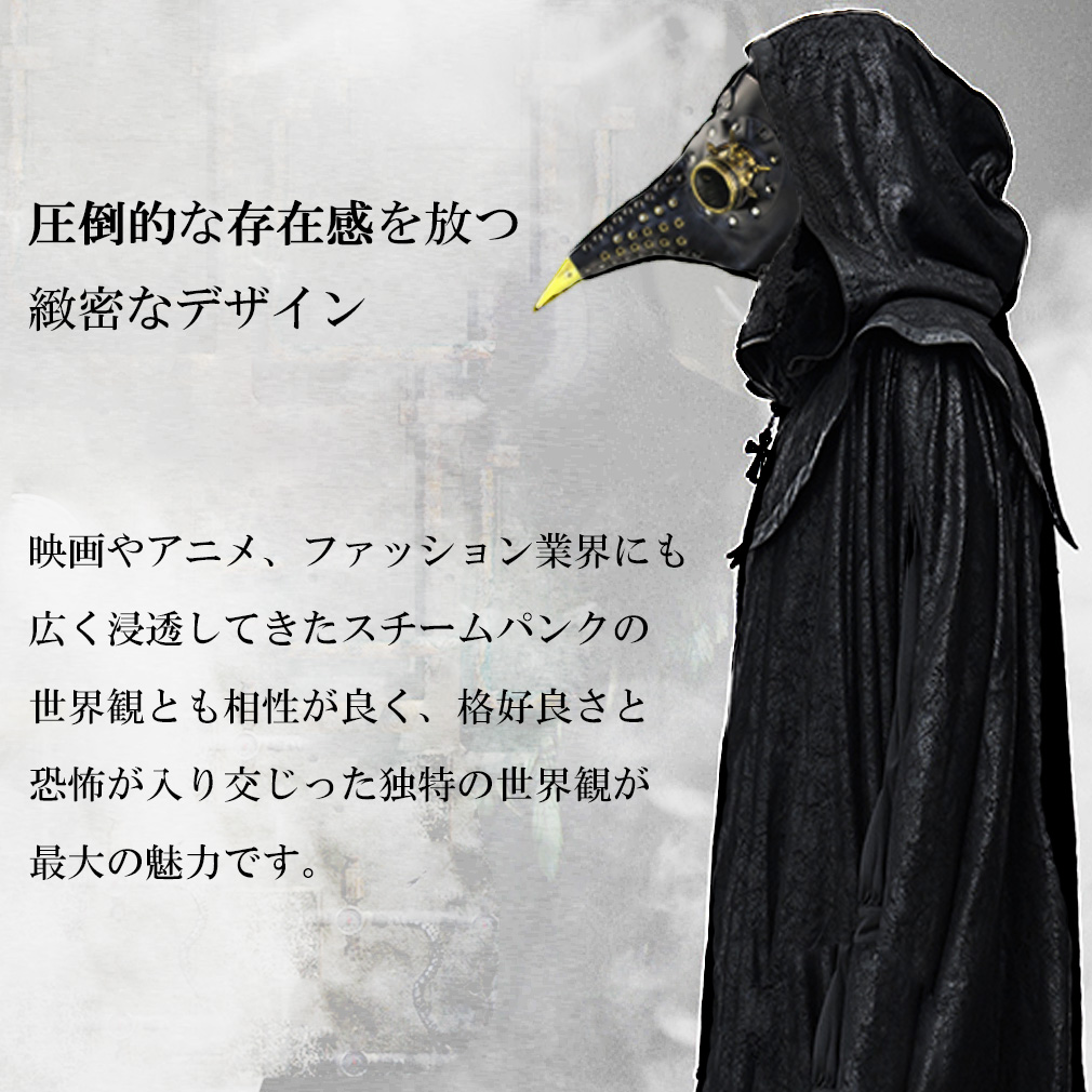 Elplus: Plague Mask Costume Play Mask Costume Mask Event