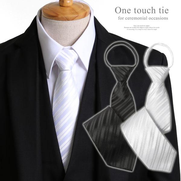 5b6cf5b64306d ネクタイ ワンタッチネクタイ クイックネクタイ 大人用 冠婚葬祭用 結婚式 黒 白 ブラック