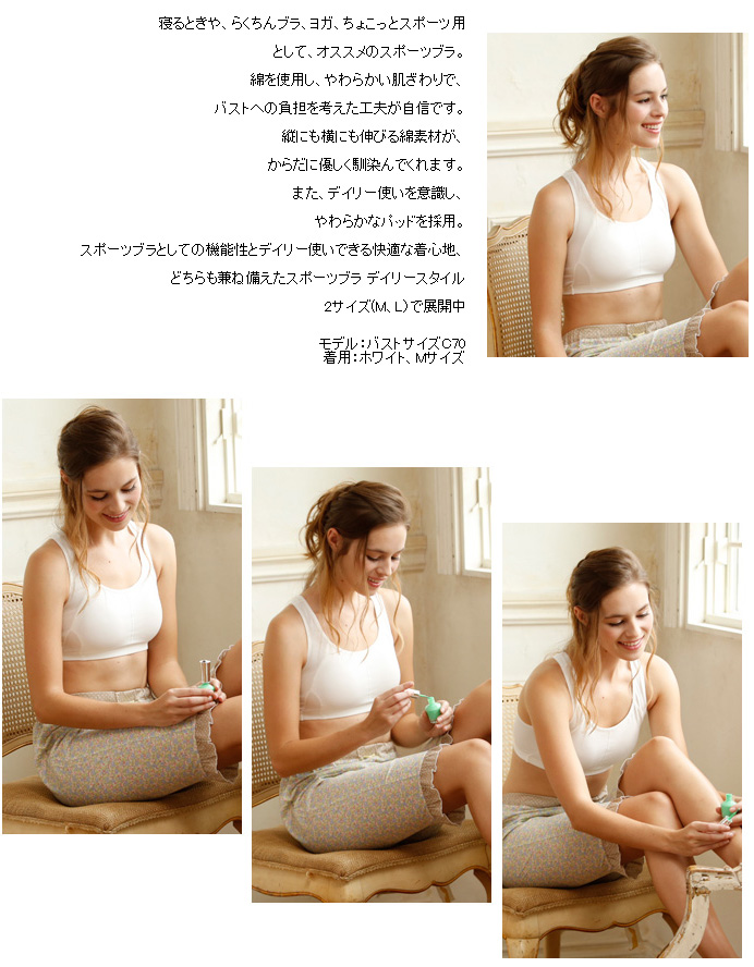 Vis POS sports bra daily style mixed cotton knit bra