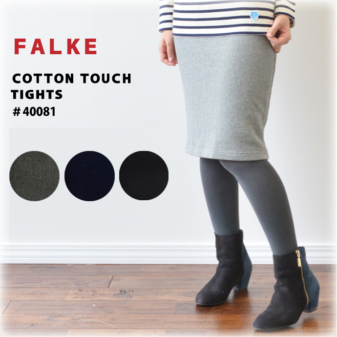 0ade796ca1a elragarden  ファルケタイツ FALKE COTTON TOUCH cotton touch tights  40081