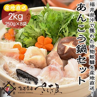 あんこう鍋セット2kg 鍋つゆ付き からあげにも使えます 250g×8袋【冷凍便】