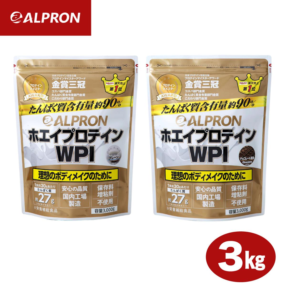 プロテイン ホエイ wpi 筋トレ 男性 女性 アミノ酸スコア100 アルプロン ホエイプロテイン 格安 価格でご提供いたします ALPRON WPI 国産 プレーン 値引き チョコレート 3kg