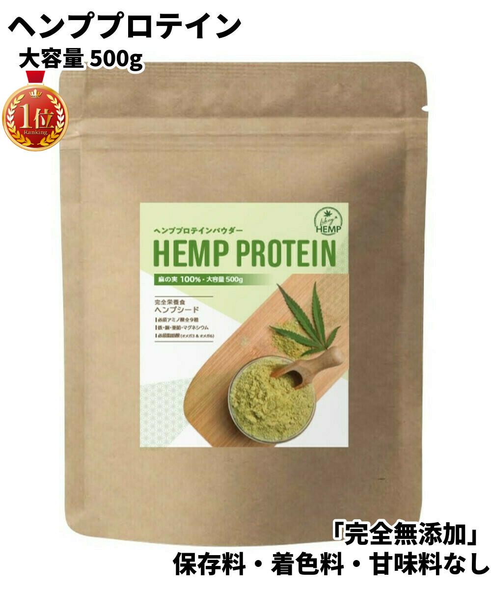 大容量500g安心安全のカナダ産ヘンププロテイン LikeyHEMP ヘンププロテイン ヘンプ パウダー 500g カナダ産 無添加 無農薬 食物繊維 自然栽培 ヘンプパウダー hemp protein hemp powder 麻の実