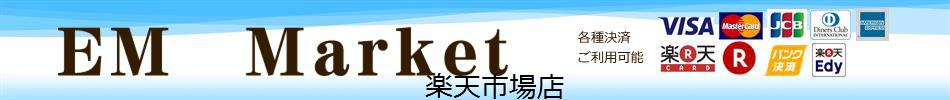 EM Market 楽天市場店:全品送料無料。各種決済にも対応しております。