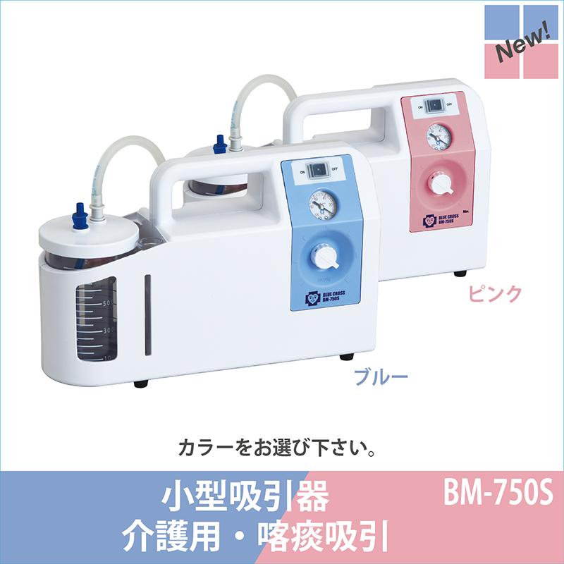 エマジン 小型吸引器 BM-750S【ブルー ピンク】救急用医療器のブルークロス製 【介護用・喀痰吸引・たん吸引】