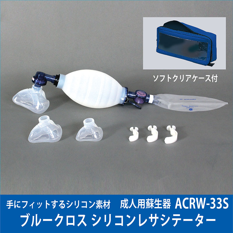 ブルークロスシリコンレサシテーター ACRW-33S【成人用蘇生器】 救急用医療器のブルークロス製 【日本製】