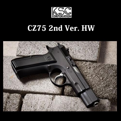 【送料無料】【KSC】Cz75 2ndバージョンヘビーウエイト