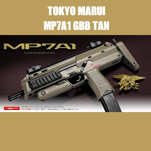 【送料無料】【東京マルイ】MP7A1タンカラーモデルガスブローバック コンパクトマシンガン