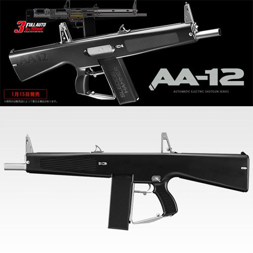 【数量限定特価】【送料無料】【東京マルイ】電動ショットガン AA-12