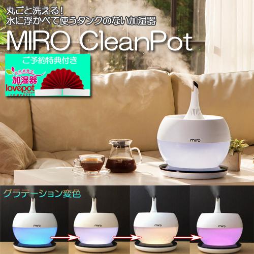 水に浮かべて使うタンクのない加湿器 MIRO CleanPot「Luma Touch」