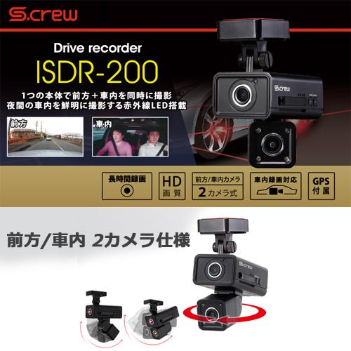 【人気ショップが最安値挑戦!】 【あす楽_関東】車内撮影2カメラ式ドライブレコーダーS-CREW「ISDR-200」, クックス産直:a5c898ec --- construart30.dominiotemporario.com