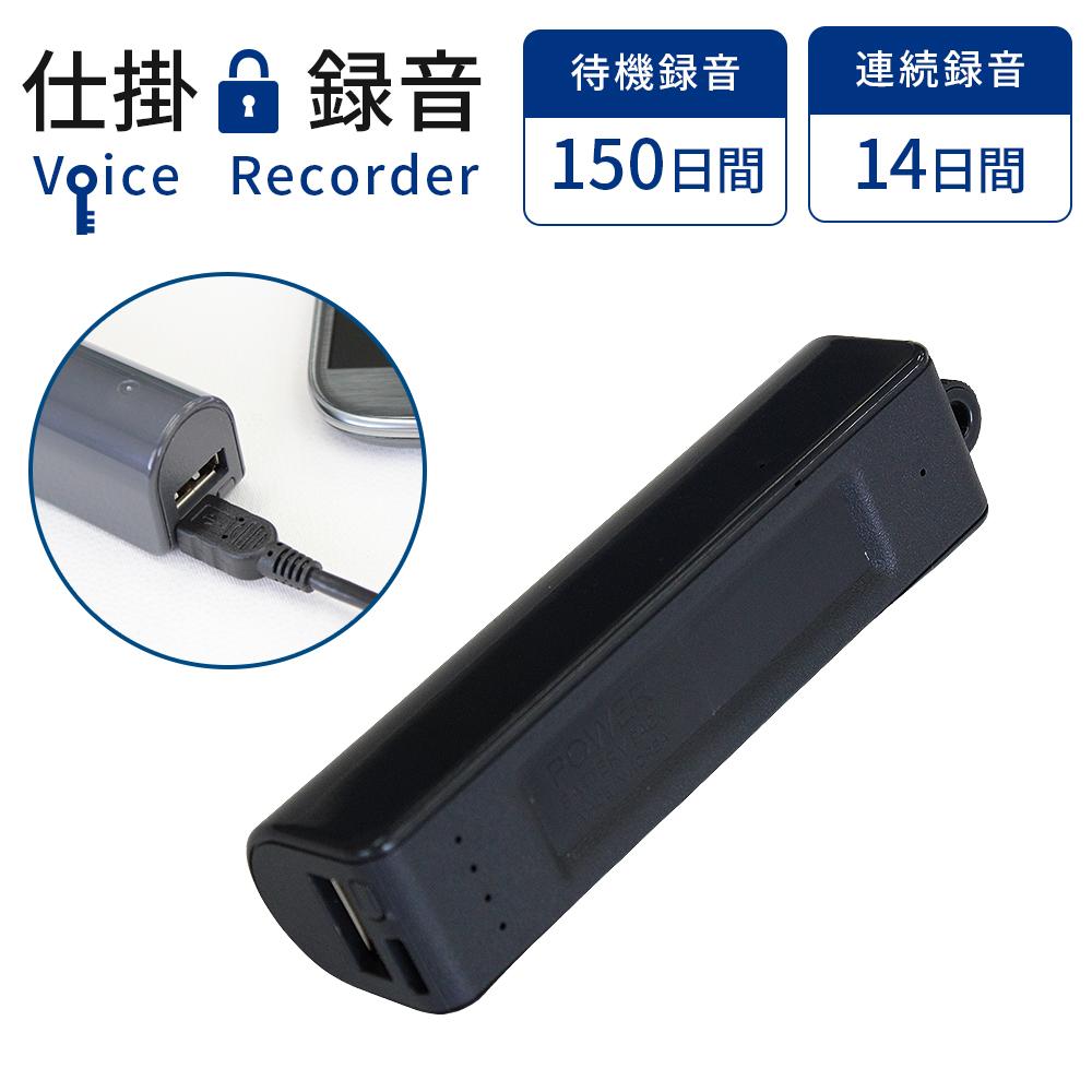 150日間音で監視 連続録音2週間 BESET あす楽 毎週更新 マーケティング ボイスレコーダー ICレコーダー モバイルバッテリー VR-MB500N 無呼吸症候群の発見 PSE認証済 長時間高音質録音 レビュー投稿後USB充電器プレゼントREV006 ロングライフレコーダー 浮気調査専用 仕掛け録音