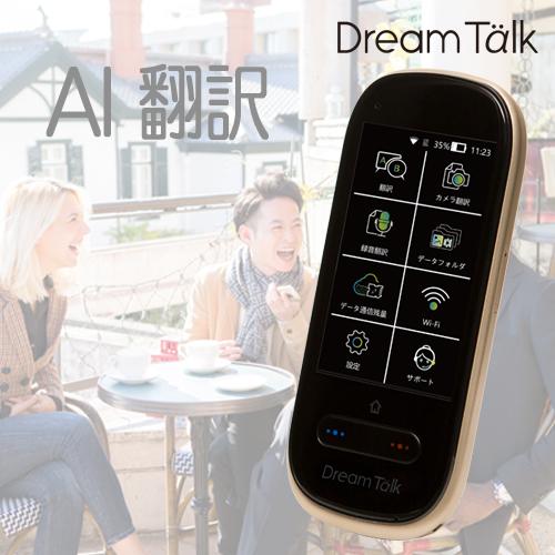 ドリームトークDCT AI翻訳機 会話翻訳、カメラ翻訳、録音翻訳、カメラ翻訳、SIM内蔵、旅行、外国語、語学学習、英会話、4G,3G,WiFiに対応した世界中あらゆる場所で使用する DreamTalk DCT-2020