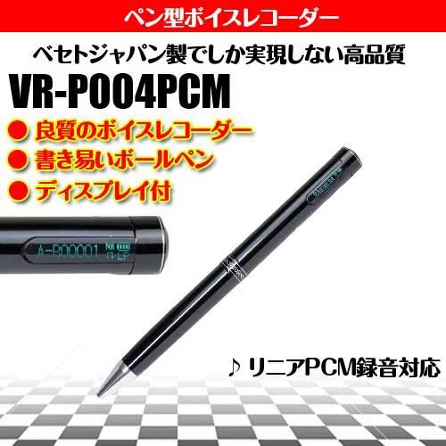 【あす楽】【レビュー投稿後端子キャッププレゼント】EL表示付 ペン型ICレコーダーVR-P004PCMPCMペン型ボイスレコーダー【送料無料】