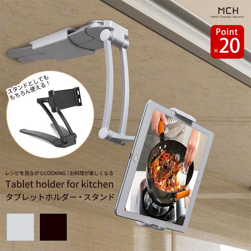 レシピを見ながら料理ができる タブレット スマホ対応 市販 スーパーセール ポイント20倍 あす楽 送料無料 人気海外一番 キッチン用タブレットスタンド ホルダー iPhone 携帯電話 リビング iPad対応 読書室 キッチンブラケットアルミ合金 MCH-A001 寝室 デスクトップ