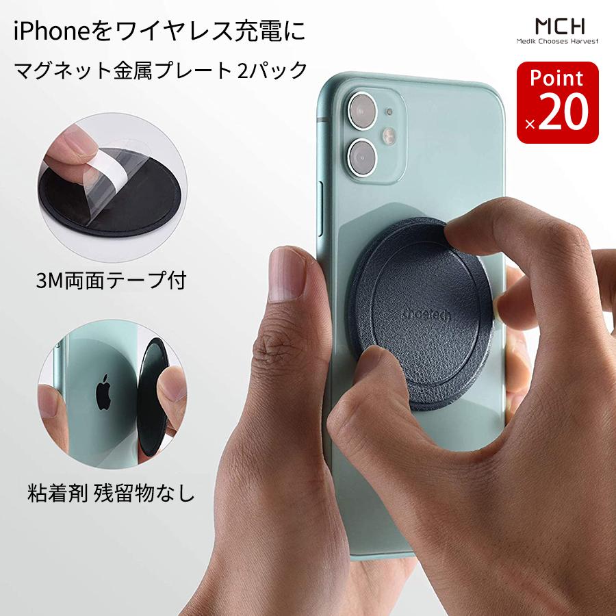 磁力でスマホを簡単貼り付け接着剤付き 2パック メール便限定 CHOETECH磁気金属プレートiPhone12pro iPhone12promax iPhone12mini 対応 車載iPhone12 送料無料 薄型 MCH-A011 プレート iPhone11 2pack マグネットシール マグネット 業界No.1 MagSafe
