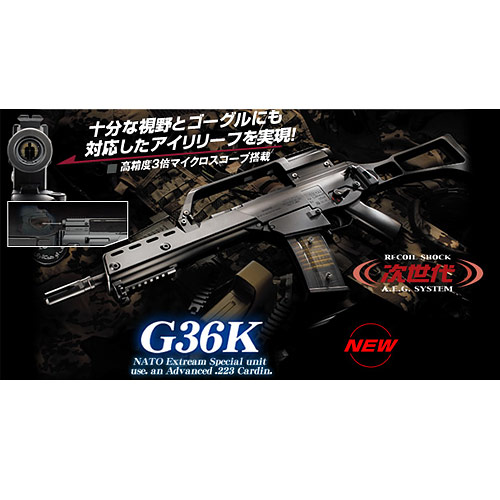 【送料無料】東京マルイ 次世代電動ガン G36K(A2) -