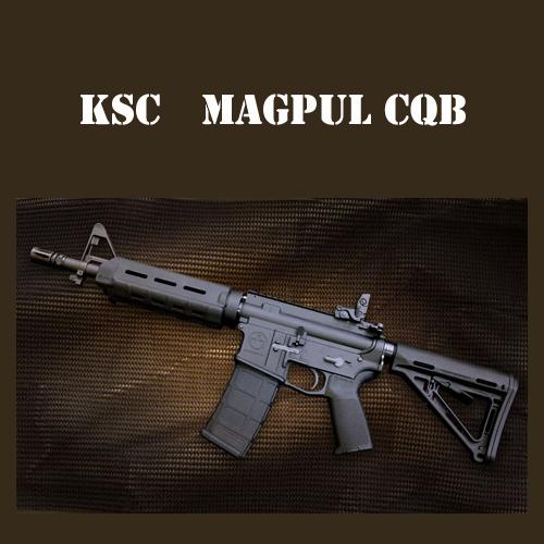 【1月30日発売予定予約】【KSC】M4MAGPUL CQB Ver2 GBB【送料無料】