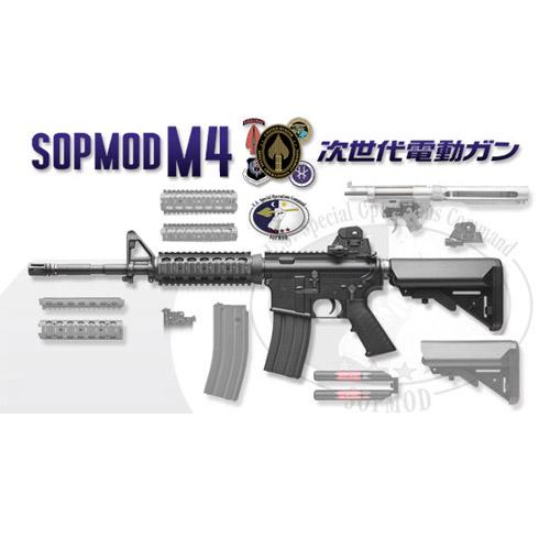【送料無料】東京マルイ 次世代電動ガン SOPMOD
