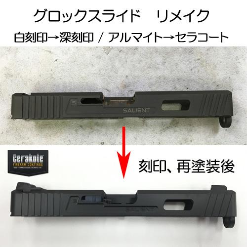 グロックカスタムスライド リメイク刻印、セラコート【持ち込み加工】