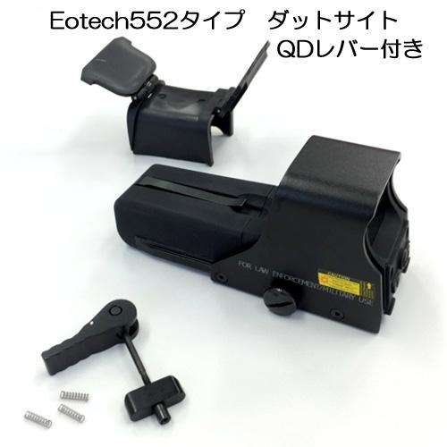 【数量限定特価】Eotech552タイプダットサイト QDレバー付