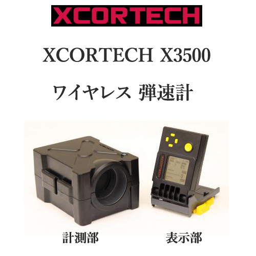 XCORTECH ワイヤレス弾速計 X3500