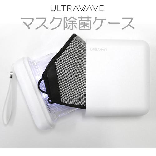 UV-C LED深紫外線で99.8%のマスクの除菌と乾燥が行える「充電式マスク除菌ケース」ULTRAWAVE MEDIK【あす楽】