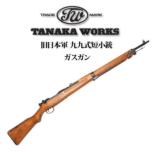 【タナカワークス】旧日本軍 九九式短小銃 ガスガン