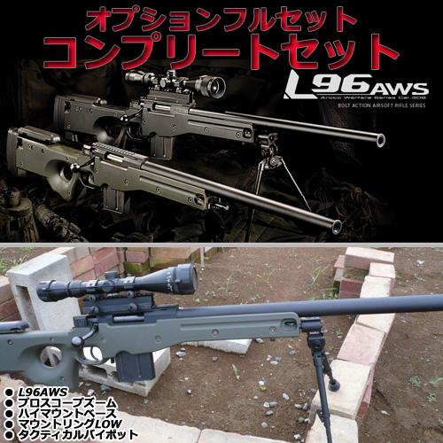 【特価】【送料/代引無料】東京マルイ ボルトアクションエアーライフル L96AWS コンプリートセット