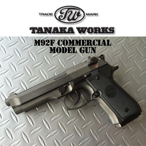 【送料無料】【タナカワークス】M92F コマーシャルEvolution Heavy Weight Model Gun 【発火式モデルガン】